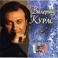 Валерий Курас «Капельки» 2006