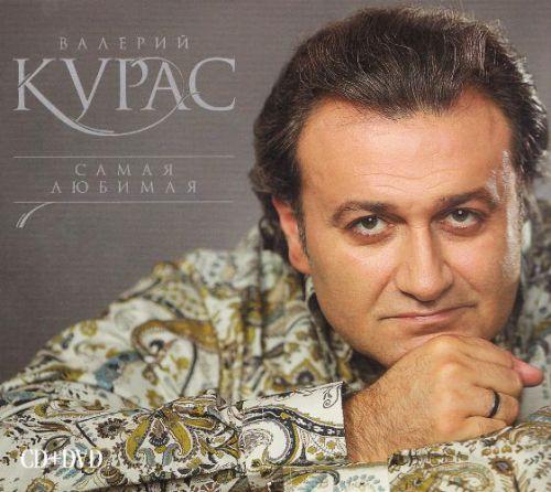 Валерий Курас Самая любимая 2009