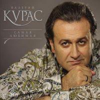 Валерий Курас «Самая любимая» 2009