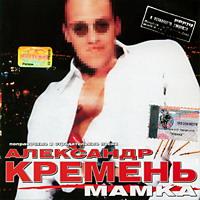 Александр Кремень «Мамка» 2002