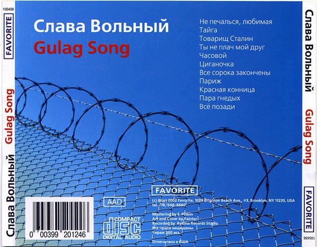 Слава Вольный Песня ГУЛАГа 2002 Переиздание (CD)