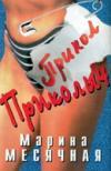 Марина Месячная «Прикол-приколыч» 1996