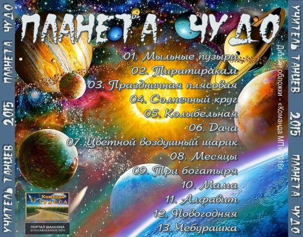 Дуэт «Учитель танцев» Планета Чудо 2015