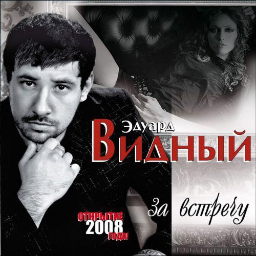 Эдуард Видный За встречу 2008