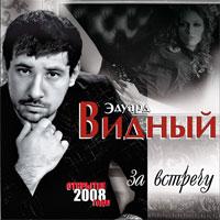 Эдуард Видный «За встречу» 2008