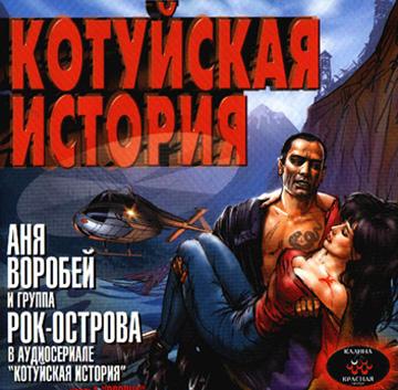 рок острова котуйская история слушать онлайн