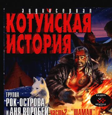 Аня Воробей Котуйская история часть 2. Шаман 2002