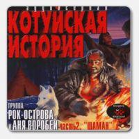 Аня Воробей «Котуйская история часть 2. Шаман» 2002