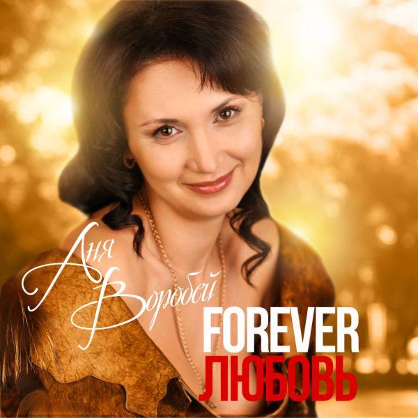 Аня Воробей Forever любовь 2018