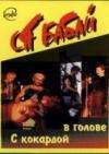 Михаил Новицкий (СП Бабай) «С кокардой в голове» 1997
