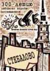 Стебалово 2003 (MC)