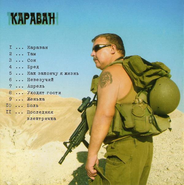 Валериан Караван 2007