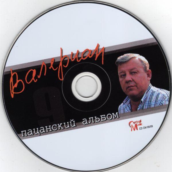 Валериан Пацанский альбом 2009