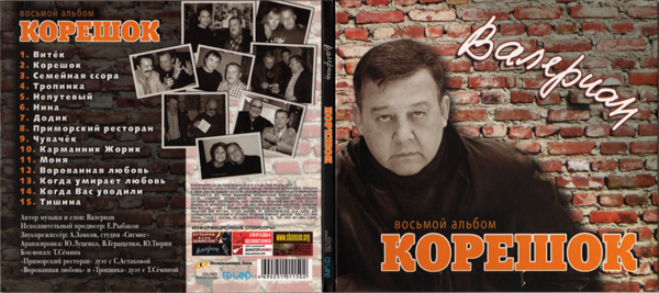 Валериан Корешок 2010