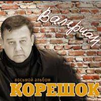 Валериан «Корешок» 2010