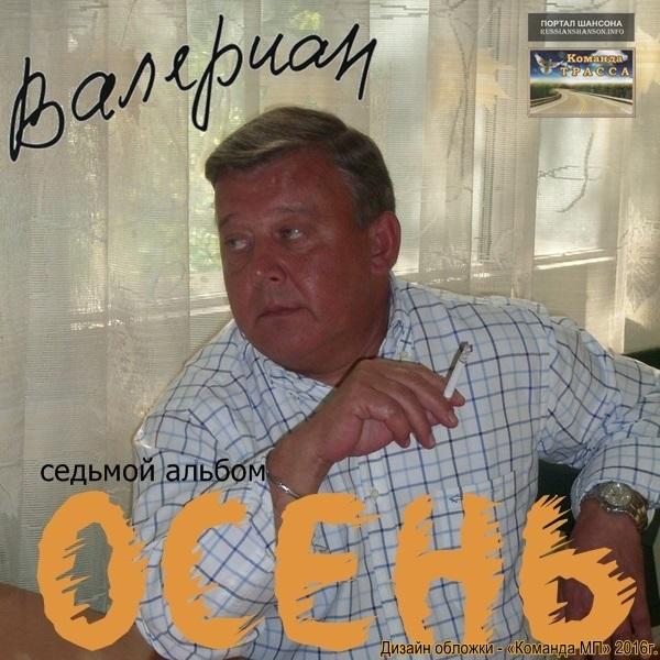 Валериан Осень 2008