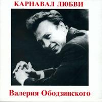 Валерий Ободзинский «Карнавал любви» 1994