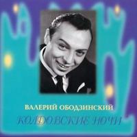 Валерий Ободзинский «Колдовские ночи» 1995
