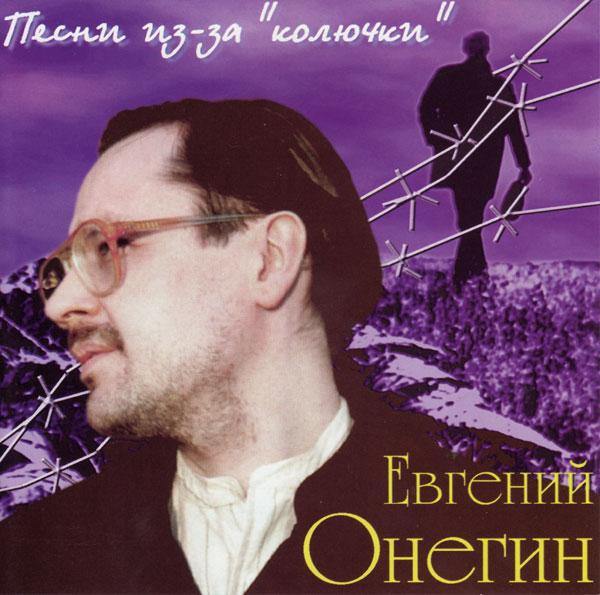 Евгений Онегин Песни из-за «колючки» 2000 (CD)
