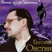 Евгений Онегин «Песни из-за «колючки»» 2000
