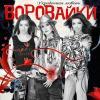 Украденная любовь 2007 (CD)