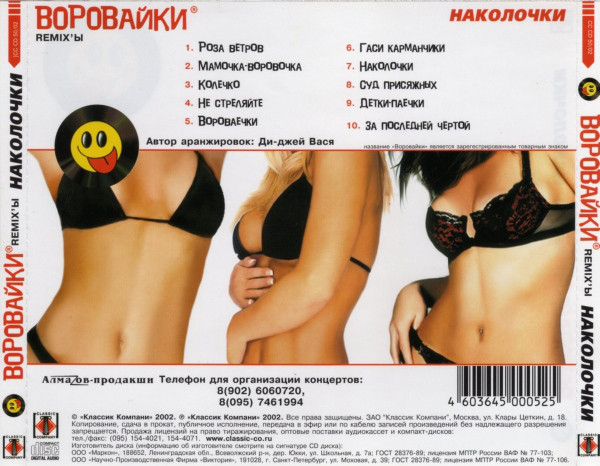 Группа Воровайки Наколочки (ремиксы) 2002 (CD)