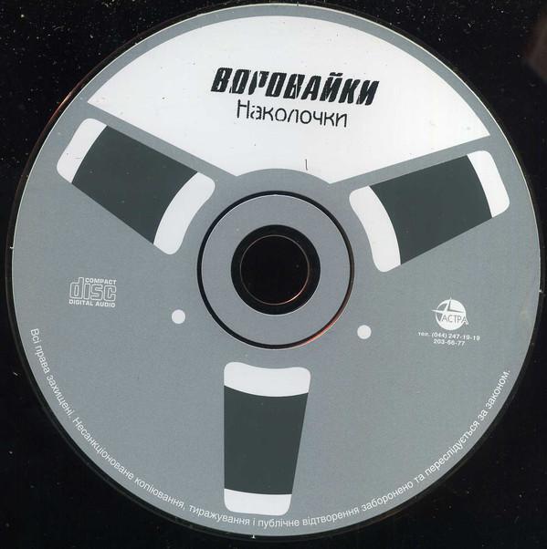 Группа Воровайки Наколочки (ремиксы) 2002 (CDr)