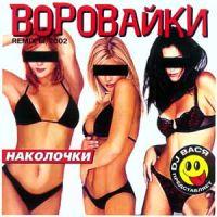 Группа Воровайки «Наколочки (ремиксы)» 2002