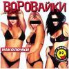Наколочки (ремиксы) 2002 (CD)