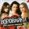 Полярная звезда 2011 (CD)
