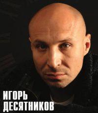 Игорь Десятников