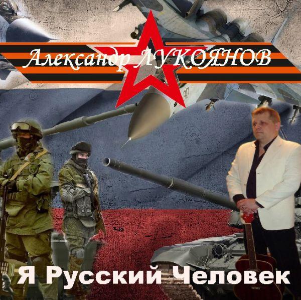 Александр Лукоянов Я Русский Человек 2017