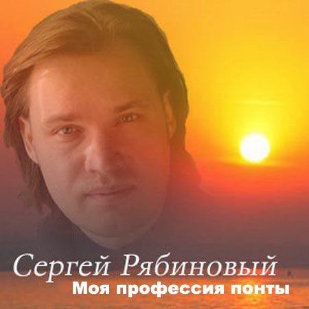 Сергей Рябиновый Моя профессия понты 2007