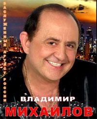 Владимир Михайлов (MASTER)