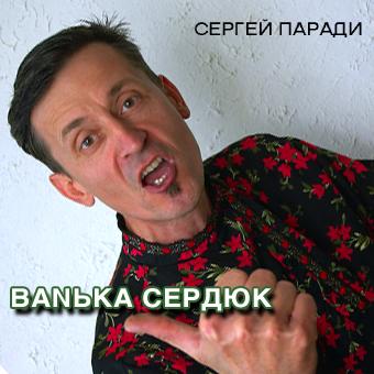 Сергей Паради Ванька Сердюк 2005