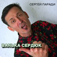 Сергей Паради «Ванька Сердюк» 2005