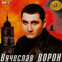 Вячеслав Ворон «Чтобы всех колбасило!» 2002