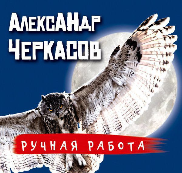 Александр Черкасов Ручная работа 2018