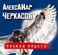 Александр Черкасов «Ручная работа» 2018