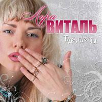 Лора Виталь «Туда,  где ты» 2008