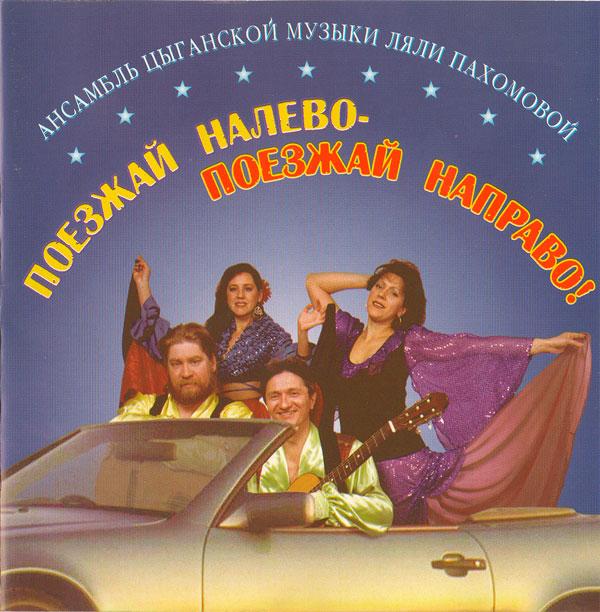 Ляля Пахомова Поезжай налево - поезжай направо! 2000 (CD)