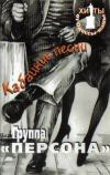 Группа Персона (Юрий Хлевной и Елена Кочнева) «Кабацкие песни» 1997