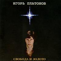 Игорь Платонов (Светослов) «Свобода и золото»
