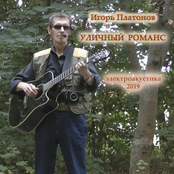 Игорь Платонов Уличный романс 2019
