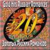 Валентина Пономарева «20 Золотых Русских Романсов» 1997