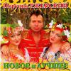Группа Поручик Ржевский «Новое и лучшее» 2008