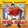 Группа Поручик Ржевский «Ночь и бал» 2009