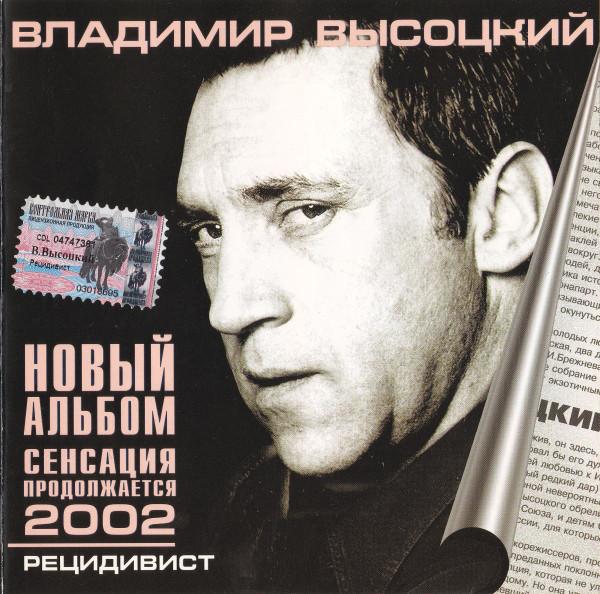 Владимир Высоцкий Рецидивист 2002