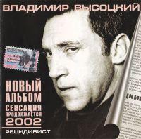Владимир Высоцкий «Рецидивист» 2002