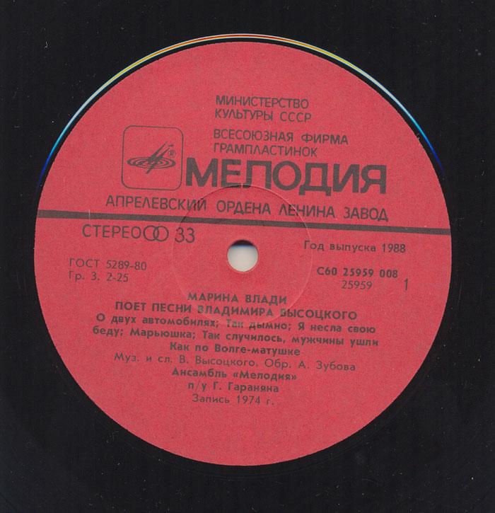 Владимир Высоцкий Высоцкий В.,  Влади М.,  Песни 1987
